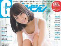G(グラビア)ザテレビジョン vol.46