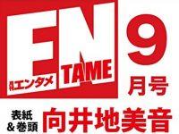 ENTAME(エンタメ) 2016年9月号