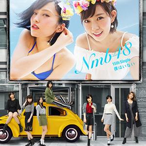 NMB48 15thシングル「僕はいない」
