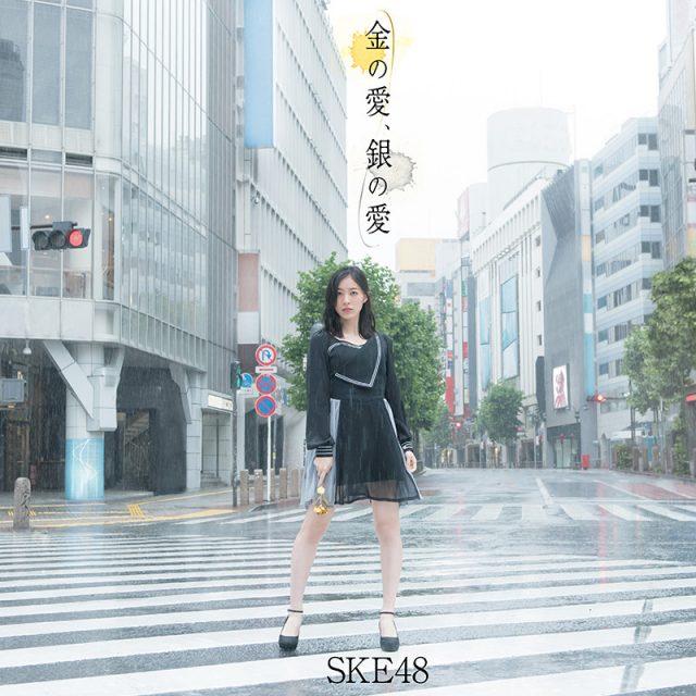 SKE48 20thシングル「金の愛、銀の愛」