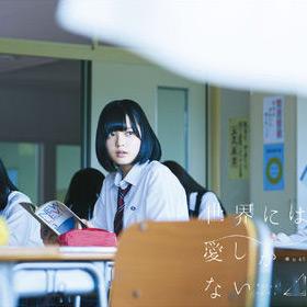 欅坂46 2ndシングル「世界には愛しかない」