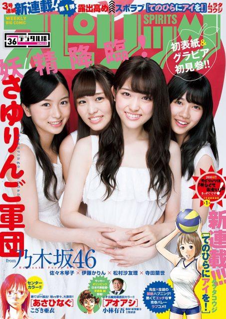 ビッグコミックスピリッツ No.36 2016年8月15日号