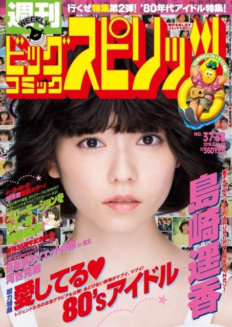 ビッグコミックスピリッツ No.37・38 2016年8月29日号