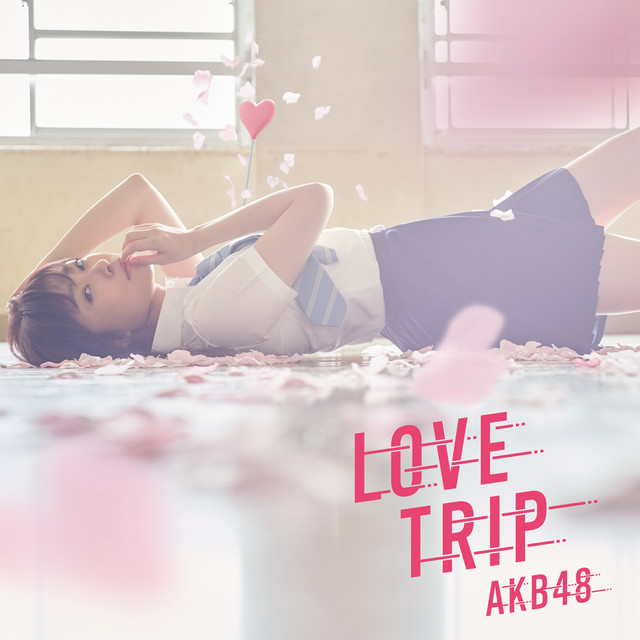AKB48「LOVE TRIP / しあわせを分けなさい」Type-A 通常盤