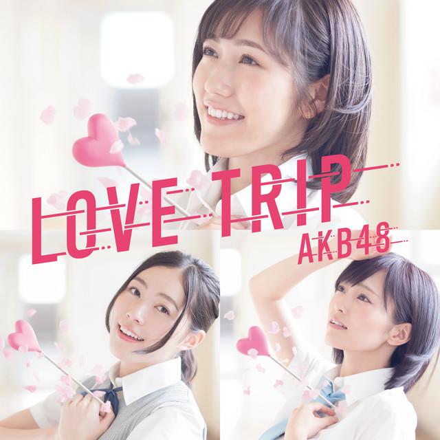 AKB48「LOVE TRIP / しあわせを分けなさい」Type-B 初回限定盤