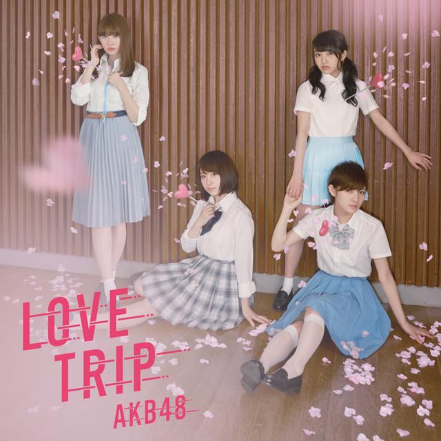 AKB48「LOVE TRIP / しあわせを分けなさい」Type-E 通常盤