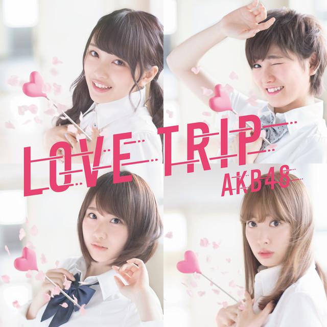 AKB48「LOVE TRIP / しあわせを分けなさい」Type-E 初回限定盤
