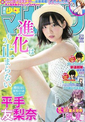 週刊少年マガジン No.36 2016年8月17日号