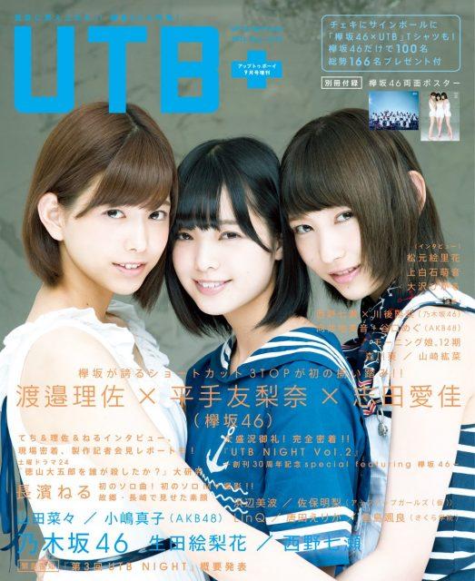 「UTB+ vol.33」掲載:小嶋真子(AKB48)山田菜々  [8/9発売]
