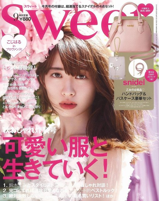 Sweet(スウィート) 2016年9月号