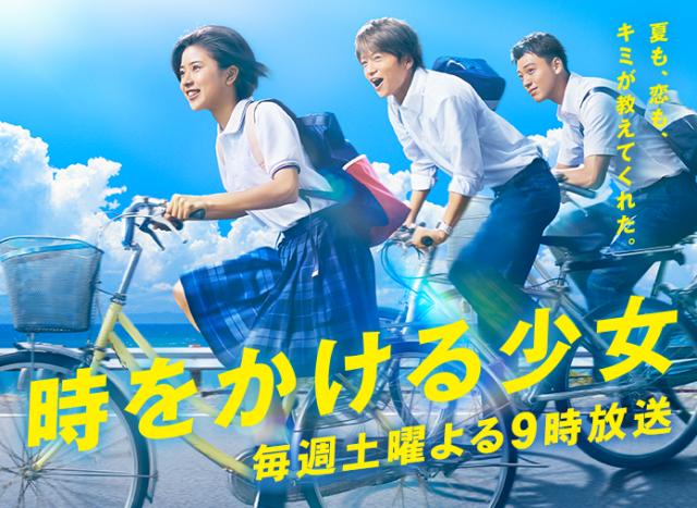 「時をかける少女」最終回 AKB48が主題歌「LOVE TRIP」をオープニングで生披露! [8/6 21:00~]