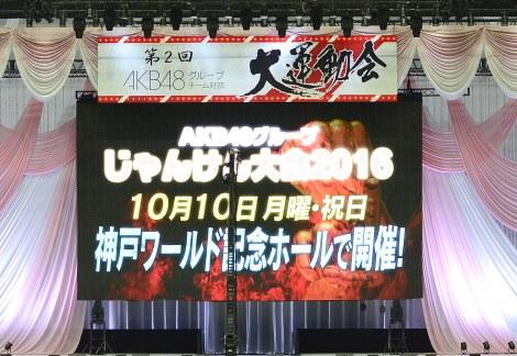 「AKB48グループじゃんけん大会2016」10/10開催決定!
