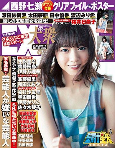 「EX大衆 2016年9月号」本日発売! 掲載:惣田紗莉渚(SKE48)太田夢莉(NMB48) 田中優香(HKT48)