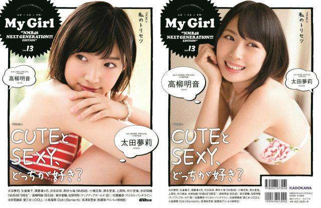 「別冊CD&DLでーた My Girl vol.13」本日発売! 表紙:太田夢莉(NMB48) 裏表紙:高柳明音(SKE48)