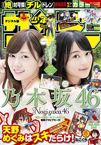 週刊少年サンデー No.37・38 2016年8月31日号