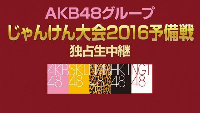[ニコ生] 「AKB48グループ じゃんけん大会2016予備戦」1日目 独占生中継 [8/11 10:50開場]