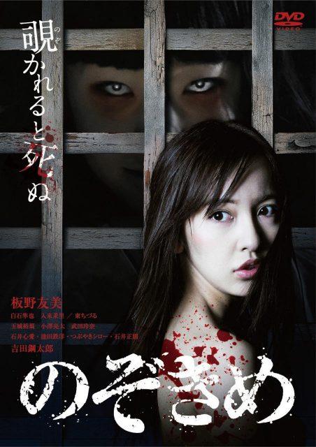 のぞきめ [DVD][Blu-ray]