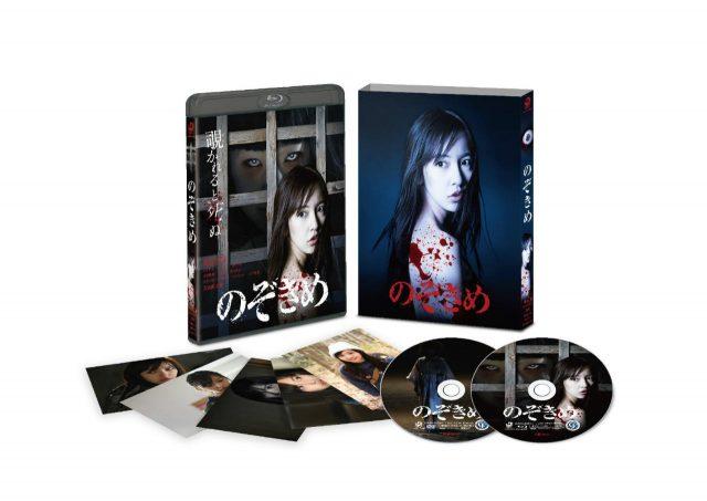 板野友美初主演映画「のぞきめ」DVD&Blu-ray 本日発売!