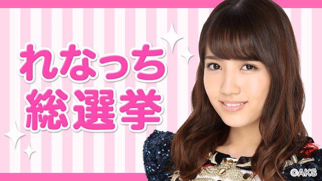 [SHOWROOM] AKB48加藤玲奈「れなっち総選挙」選抜大人メンバー [9/15 23:00〜]