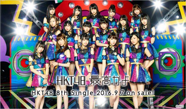 HKT48 8thシングル「最高かよ」初日19.8万枚!初登場首位!