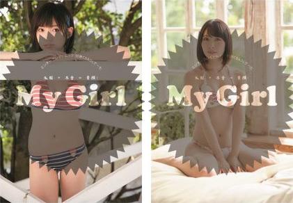 「別冊CD&DLでーた My Girl vol.13」付録ポスター