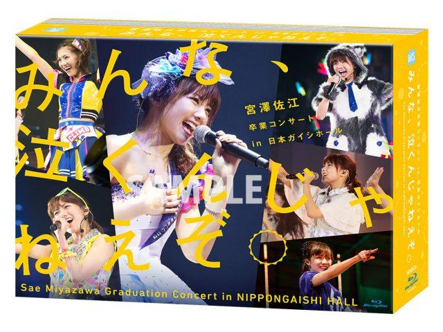 SKE48「みんな、泣くんじゃねえぞ。宮澤佐江卒業コンサート in 日本ガイシホール」DVD&Blu-ray 本日発売!