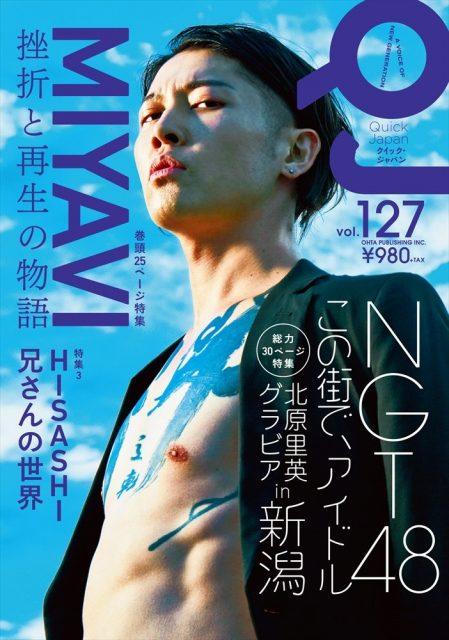 「クイック・ジャパン vol.127」特集:NGT48 <オール新潟ロケ、全30ページ> [8/27発売]