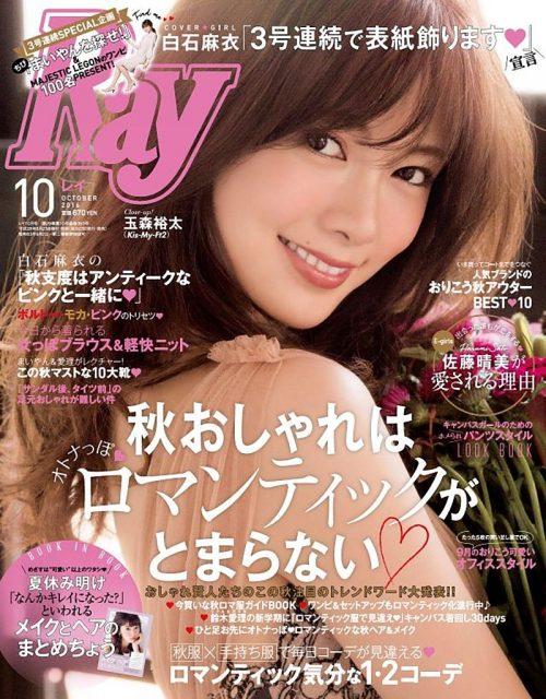 Ray(レイ) 2016年10月号