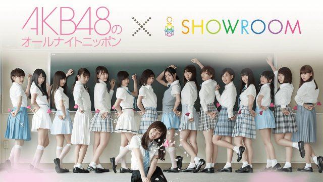 「AKB48のオールナイトニッポン」出演:入山杏奈、木﨑ゆりあ、加藤玲奈 [9/7 25:00〜]