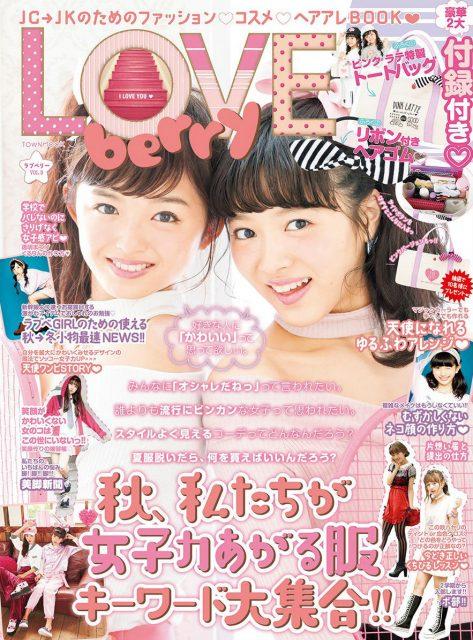 HKT48矢吹奈子&田中美久、隔月刊化「ラブベリー」専属モデルに!