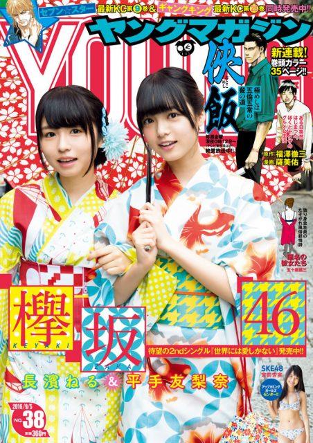 「ヤングマガジン 2016年 No.38」巻末:宮前杏実(SKE48) [8/22発売]