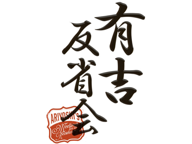 「有吉反省会」出演:指原莉乃(HKT48) * ダコタ・ローズ&大濠ハンナが反省! [10/7 24:00~]