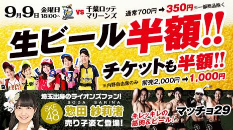 プロ野球・埼玉西武ライオンズ 対 千葉ロッテマリーンズ