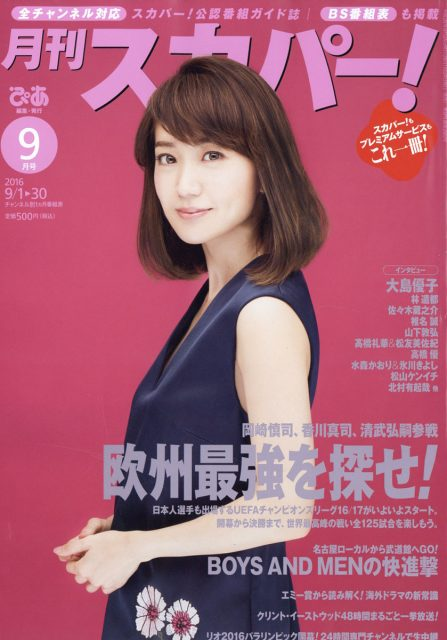 「月刊スカパー! 2016年9月号」表紙:大島優子 [8/24発売]
