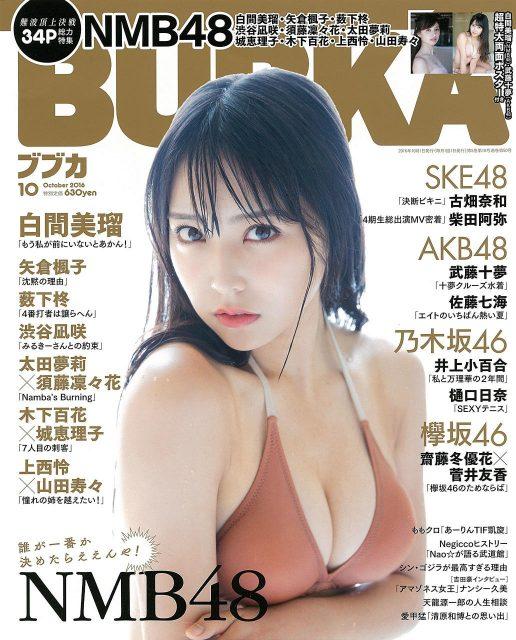 「BUBKA 2016年10月号」表紙:白間美瑠 <NMB48 34P総力特集> [8/31発売]