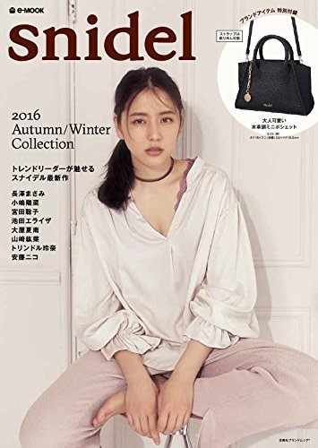 「snidel 2016 Autumn/Winter Collection」掲載:小嶋陽菜(AKB48) [8/25発売]
