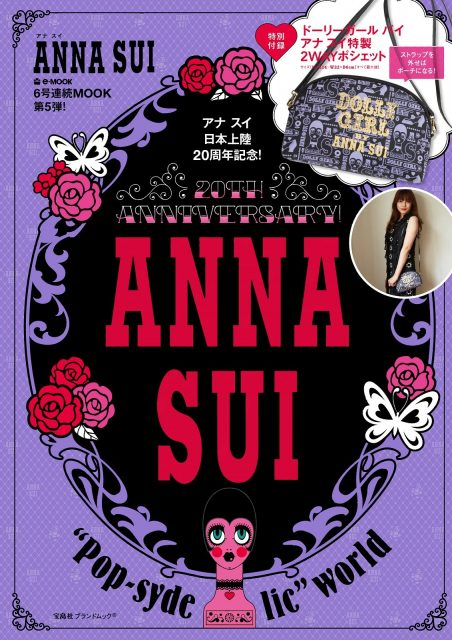 """ANNA SUI 20TH ANNIVERSARY! """"Pop-sydelic""""world"""