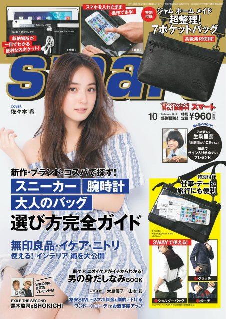 smart(スマート) 2016年10月号