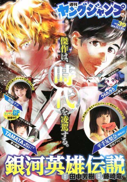 週刊ヤングジャンプ No.39 2016年9月8日号