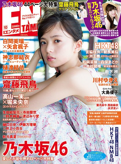 ENTAME(エンタメ) 2016年10月号
