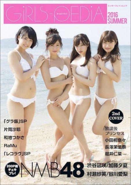 「GIRLS-PEDIA 2016 SUMMER」本日発売! 表紙:渋谷凪咲・加藤夕夏・村瀬紗英・谷川愛梨(NMB48)<グラビア200P>
