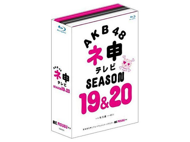 AKB48 ネ申テレビ シーズン19&20(5枚組BOX) [Blu-ray]