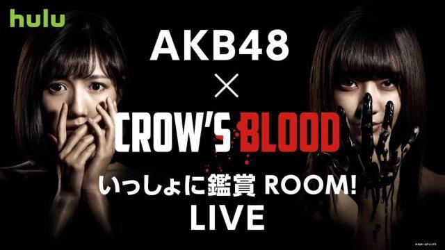 [SHOWROOM] AKB48柏木由紀&宮脇咲良「CROW'S BLOOD」Episode6鑑賞会 [8/29 20:00~]