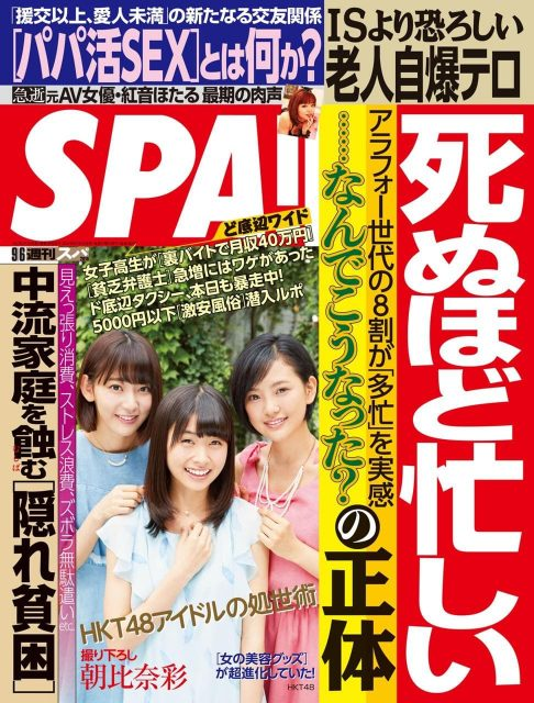 「週刊SPA! 2016年9月6日号」本日発売! 表紙:松岡はな・宮脇咲良・兒玉遥(HKT48)