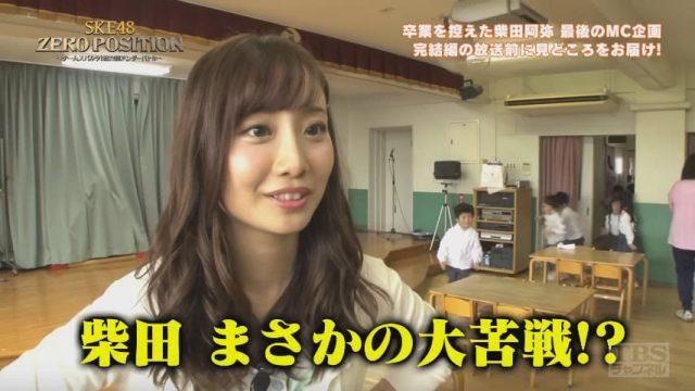 【動画】【SKE48ゼロポジ】柴田阿弥MC企画 完結編をチョイ見せ!