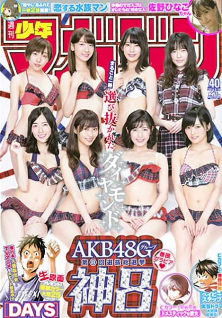 「週刊少年マガジン 2016年 No.40」本日発売! 表紙:AKB48G 神8