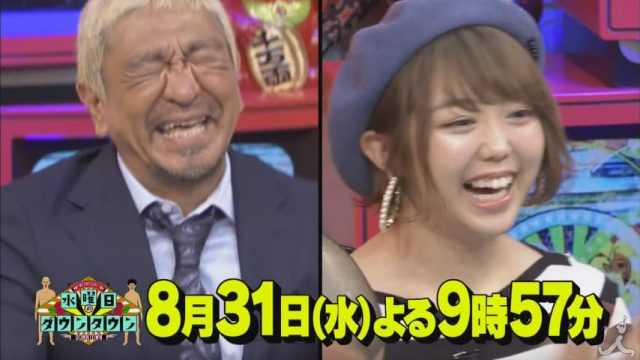 「水曜日のダウンタウン」出演:峯岸みなみ(AKB48) [8/31 21:57~]
