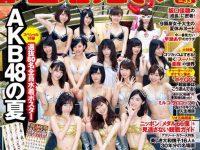 週刊プレイボーイ No.33 2016年8月15日号