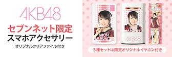 AKB48スマホアクセサリー
