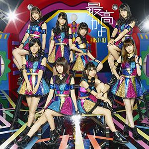 HKT48 8thシングル「最高かよ」